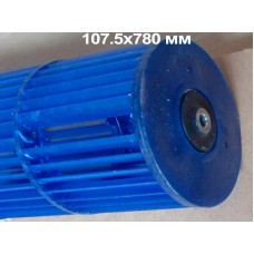 107.5х780 мм турбина кондиционера